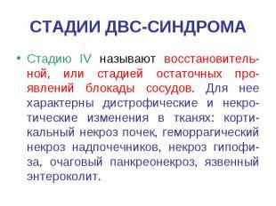 СТАДИИ ДВС-СИНДРОМА Стадию IV называют восстановитель-ной, или стадией остаточны