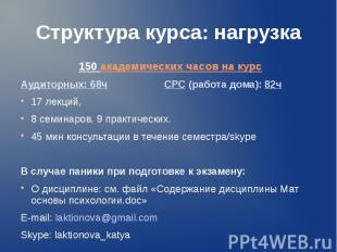 Структура курса: нагрузка 150 академических часов на курс Аудиторных: 68ч СРС (р