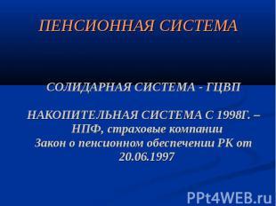 ПЕНСИОННАЯ СИСТЕМА СОЛИДАРНАЯ СИСТЕМА - ГЦВП НАКОПИТЕЛЬНАЯ СИСТЕМА С 1998Г. – НП