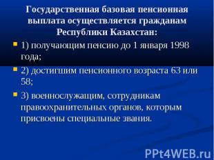 Государственная базовая пенсионная выплата осуществляется гражданам Республики К