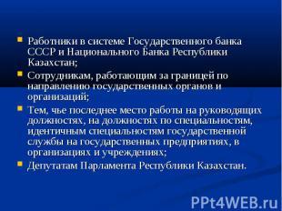 Работники в системе Государственного банка СССР и Национального Банка Республики