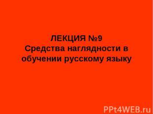 ЛЕКЦИЯ №9 Средства наглядности в обучении русскому языку