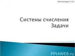 Презентация 11-16