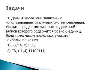 1. Даны 4 числа, они записаны с использованием различных систем счисления. Укажи