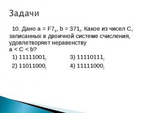 10. Дано a = F716, b = 3718. Какое из чисел С, записанных в двоичной системе счи