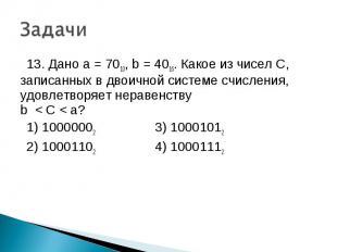 13. Дано a = 7010, b = 4016. Какое из чисел С, записанных в двоичной системе счи