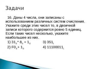 16. Даны 4 числа, они записаны с использованием различных систем счисления. Укаж