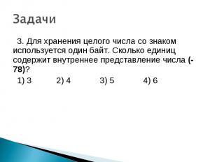 3. Для хранения целого числа со знаком используется один байт. Сколько единиц со