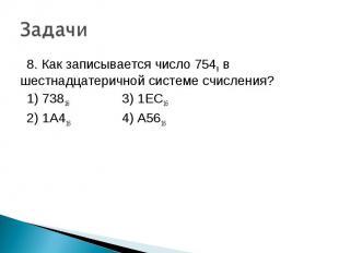 8. Как записывается число 7548 в шестнадцатеричной системе счисления? 1) 73816 3