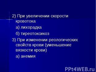 2) При увеличении скорости кровотока а) лихорадка б) тиреотоксикоз 3) При измене