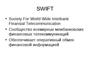 SWIFT Society For World Wide Interbank Finansial Telecommunication Cообщество вс