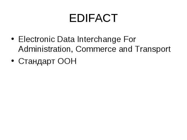 EDIFACT Electronic Data Interchange For Administration, Commerce and Transport Стандарт ООН