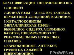 КЛАССИФИКАЦИЯ ПНЕВМОКОНИОЗОВ 1.СИЛИКОЗ 2СИЛИКАТОЗЫ - АСБЕСТОЗ, ТАЛЬКОЗ, ЦЕМЕНТНЫ