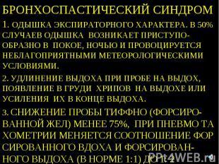 БРОНХОСПАСТИЧЕСКИЙ СИНДРОМ 1. ОДЫШКА ЭКСПИРАТОРНОГО ХАРАКТЕРА. В 50% СЛУЧАЕВ ОДЫ