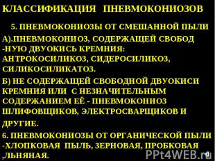 КЛАССИФИКАЦИЯ ПНЕВМОКОНИОЗОВ 5. ПНЕВМОКОНИОЗЫ ОТ СМЕШАННОЙ ПЫЛИ А).ПНЕВМОКОНИОЗ,