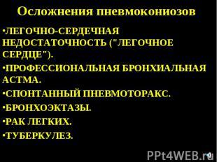 """Осложнения пневмокониозов: ЛЕГОЧНО-СЕРДЕЧНАЯ НЕДОСТАТОЧНОСТЬ (\""""ЛЕГОЧНОЕ СЕРДЦЕ\"""