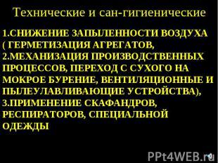 Технические и сан-гигиенические 1.СНИЖЕНИЕ ЗАПЫЛЕННОСТИ ВОЗДУХА ( ГЕРМЕТИЗАЦИЯ А