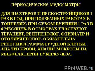 периодические медосмотры ДЛЯ ШАХТЕРОВ И ПЕСКОСТРУЙЩИКОВ 1 РАЗ В ГОД, ПРИ ПОДЗЕМН