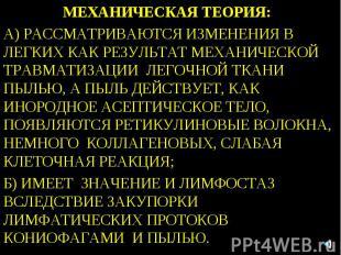 МЕХАНИЧЕСКАЯ ТЕОРИЯ: А) РАССМАТРИВАЮТСЯ ИЗМЕНЕНИЯ В ЛЕГКИХ КАК РЕЗУЛЬТАТ МЕХАНИЧ
