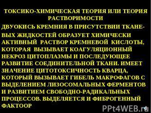 ТОКСИКО-ХИМИЧЕСКАЯ ТЕОРИЯ ИЛИ ТЕОРИЯ РАСТВОРИМОСТИ ДВУОКИСЬ КРЕМНИЯ В ПРИСУТСТВИ