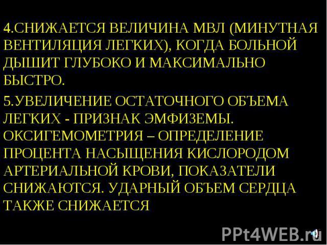 4.СНИЖАЕТСЯ ВЕЛИЧИНА МВЛ (МИНУТНАЯ ВЕНТИЛЯЦИЯ ЛЕГКИХ), КОГДА БОЛЬНОЙ ДЫШИТ ГЛУБОКО И МАКСИМАЛЬНО БЫСТРО. ТАКЖЕ СНИЖЕТСЯ. 5.УВЕЛИЧЕНИЕ ОСТАТОЧНОГО ОБЪЕМА ЛЕГКИХ - ПРИЗНАК ЭМФИЗЕМЫ. ОКСИГЕМОМЕТРИЯ – ОПРЕДЕЛЕНИЕ ПРОЦЕНТА НАСЫЩЕНИЯ КИСЛОРОДОМ АРТЕРИАЛЬН…