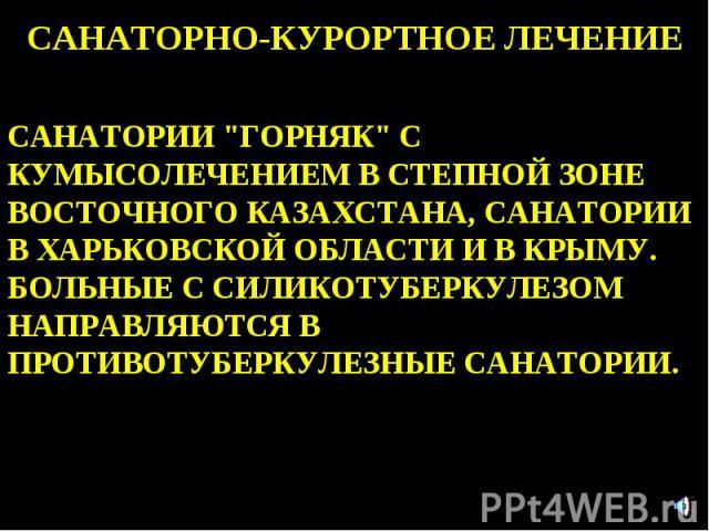 САНАТОРНО-КУРОРТНОЕ ЛЕЧЕНИЕ САНАТОРИИ \