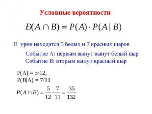 Условные вероятности В урне находятся 5 белых и 7 красных шаров Событие А: первы