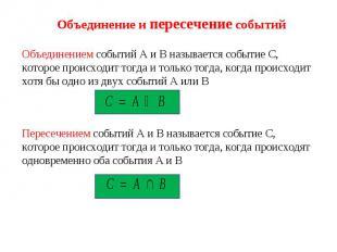 Объединение и пересечение событий Объединением событий А и В называется событие