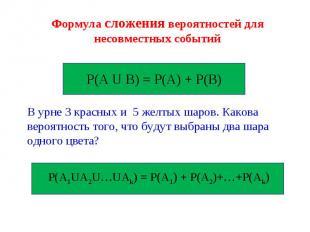 Формула сложения вероятностей для несовместных событий Р(А U В) = Р(А) + Р(В) В