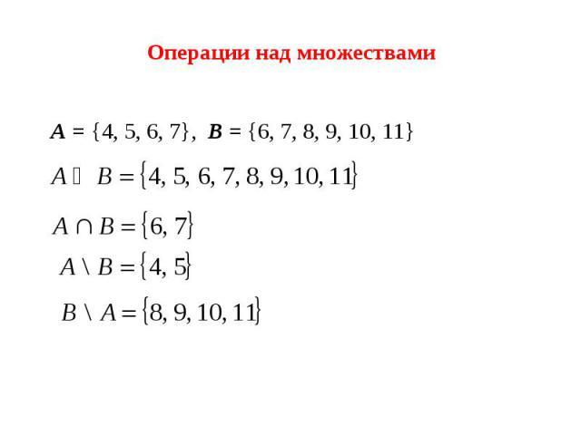Операции над множествами А = {4, 5, 6, 7}, B = {6, 7, 8, 9, 10, 11}