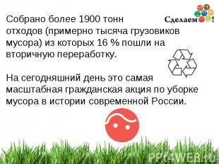 * Собрано более 1900 тонн отходов (примерно тысяча грузовиков мусора) из которых