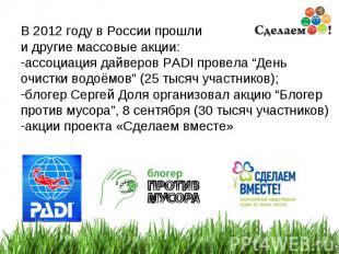 * В 2012 году в России прошли и другие массовые акции: ассоциация дайверов PADI