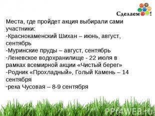 * Места, где пройдет акция выбирали сами участники: Краснокаменский Шихан – июнь