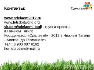 * Контакты: www.sdelaem2012.ru www.letsdoitworld.org vk.com/sdelaem_tagil - груп