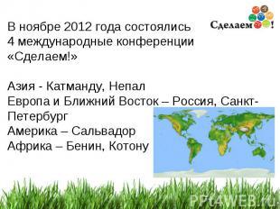 * В ноябре 2012 года состоялись 4 международные конференции «Сделаем!» Азия - Ка