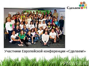 * Участники Европейской конференции «Сделаем!»