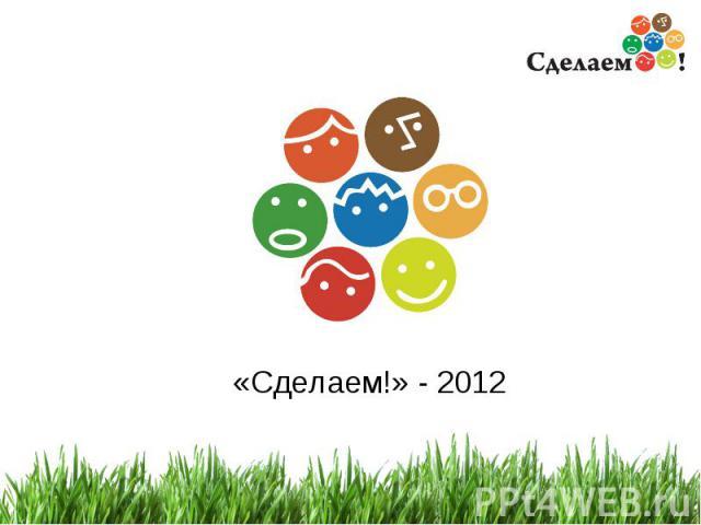 «Сделаем!» - 2012