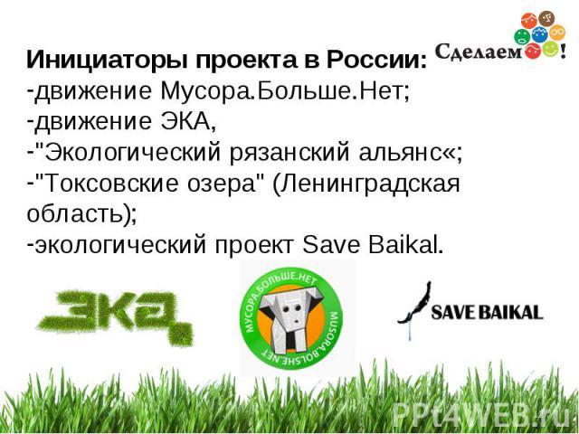 * Инициаторы проекта в России: движение Мусора.Больше.Нет; движение ЭКА, \
