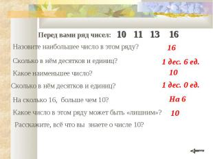 Перед вами ряд чисел: 10 11 13 16 Назовите наибольшее число в этом ряду? Сколько