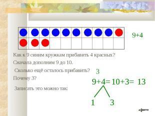 Как к 9 синим кружкам прибавить 4 красных? Сначала дополним 9 до 10. 9+4= 1 Поче