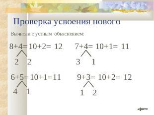 Проверка усвоения нового Вычисли с устным объяснением: 6+5= 10+1 =11 4 1 2 2 7+4