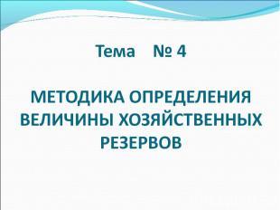 Методика определения величины хозяйственных резервов