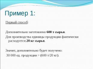 Пример 1: Первый способ: Дополнительно заготовлено 600 т сырья. Для производства