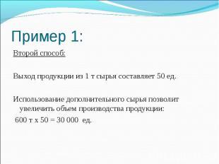 Пример 1: Второй способ: Выход продукции из 1 т сырья составляет 50 ед. Использо
