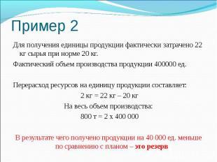 Пример 2 Для получения единицы продукции фактически затрачено 22 кг сырья при но