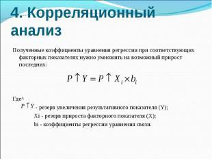 4. Корреляционный анализ Полученные коэффициенты уравнения регрессии при соответ
