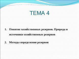 ТЕМА 4 Понятие хозяйственных резервов. Природа и источники хозяйственных резерво