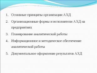 Основные принципы организации АХД Организационные формы и исполнители АХД на пре