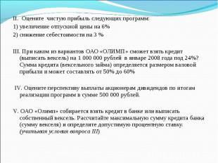 II. Оцените чистую прибыль следующих программ: 1) увеличение отпускной цены на 6