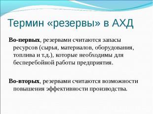 Термин «резервы» в АХД Во-первых, резервами считаются запасы ресурсов (сырья, ма